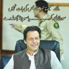 Pakistan Tehreek Insaf, Imran Khan Pakistan, Love Poetry Urdu, Poetry Quotes, Imran Khan Funny, 14 August Wallpapers, President Of Pakistan, Pakistan Armed Forces, Iqbal Poetry