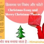 republic day essay in hindi agrave curren agrave curren pound agrave curren curren agrave curren agrave curren curren agrave yen agrave curren deg agrave curren brvbar agrave curren iquest agrave curren micro agrave curren cedil  find this pin and more on christmas day quotes shayri poems essay