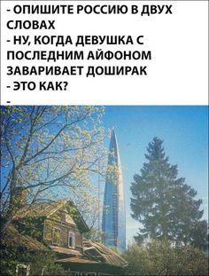 Untitled Russian Memes, Funny Memes, Jokes, My Fb, Life Memes, Good Mood, Story Time, Haha, Weird