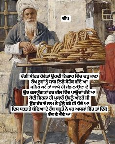 Sikh Quotes, Gurbani Quotes, Rumi Quotes, Punjabi Quotes, Sufi, Thoughts, Flat Cakes, Poetry, Indian