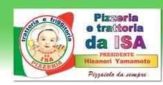 ピッツェリア エ トラットリア ダ イーサ 味、雰囲気、情熱、価格すべてをナポリから