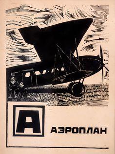 ПЛАТУНОВА А. Г. 1896 - 1966 А-АЭРОПЛАН ЛИСТ ИЗ СЕРИИ «БУКВЫ (АЗБУКА)». 1926