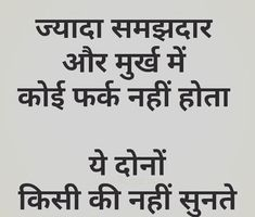 Krishna quotes in hindi - क अनमल वचर! True Feelings Quotes, Good Thoughts Quotes, Karma Quotes, Good Life Quotes, Reality Quotes, Hug Quotes, Desi Quotes, Motivational Picture Quotes, Inspirational Quotes Pictures