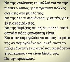 Το όνειρο καθε κοριτσιού...💕💕 Greek Love Quotes, Sad Love Quotes, Wise Quotes, Book Quotes, Inspirational Quotes, My Life Quotes, Broken Relationships, Quotes By Famous People, Deep Thoughts