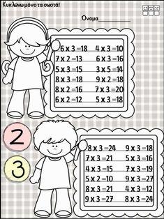 Μαθαίνω την προπαίδεια / Δημιουργικές εργασίες για την εκμάθηση της π… School Frame, Math Lessons, Grade 1, Teaching, Comics, Math Exercises, Math Activities, Activities, Third