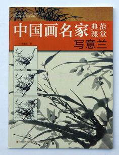 Japan Graphic Design, Chinese Painting, Flower Art, Orchids, Flowers, Books, Movie Posters, Chinese Art, Libros