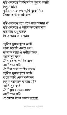 Bengali Poems, Bangla Quotes, Kolkata, Song Lyrics, Poetry, Typography, Songs, Math, Beautiful