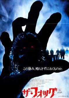 The Fog - japanese poster