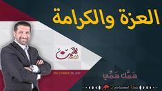 2017-12-26 Hammak Hammi - 「همك همي 「العزة والكرامة