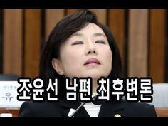 징역6년 구형!! 조윤선 남편 눈물의 최후변론!!