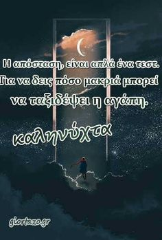 Good Night Quotes, Good Morning Good Night, Robert Kiyosaki, Tony Robbins, Aristotle Quotes, Quotes Dream, Lovers Quotes, Greek Quotes, True Words