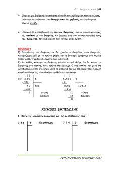μαθηματικά δ΄ δημοτικού α΄τεύχος Child Love, Special Education, Sheet Music, Math Equations, School, 4 Years, Music Sheets