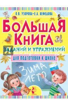 Узорова, Нефедова - Большая книга заданий и упражнений для подготовки к школе обложка книги