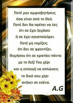 Perfect Word, God Loves Me, Greek Quotes, Inevitable, Faith In God, Christian Faith, Kids And Parenting, Gods Love, Good To Know