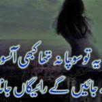 Aisay+jaeingay+raayega+janaa+urdu+sad+poetry+images