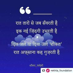 #Repost @rekhta_foundation  Raat taaron jab sawarti hai  Ek nayi zindagi ubharti hai  Dil jale ya diya jale 'shaukat'  Raat afsaane keh guzarti hai  #UrduPoetryLovers #UrduPoetry #Urdu #UrduRekhta #shayari #shayar #Rekhta #imagepoetry #instaimage #poetrylovers #poetryclub #poetsofinstagram #poetsclub #poetryimages #poem #writersofig #writersofinstagram #poetry #jashnerekhta #urdulovers