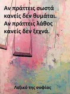 Και έχω φοβερά καλή μνήμη... Greek Quotes, Wise Words, Word Of Wisdom, Famous Quotes