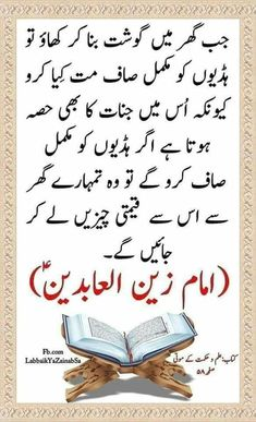 qurani ayat az urdu fogyáshoz