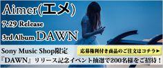 Sony Music Shop | Aimer(エメ)・DAWN【初回生産限定盤A】(CD+BD)・CD・DVD・ブルーレイ・アーティストグッズ・書籍・雑誌の通販
