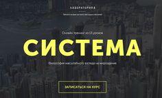 http://laboratoriya8.ru/sistema  Друзья, стартовали продажи тренинга «СИСТЕМА» Вячеслава Юнева и «Лаборатории 8»! Тренинг идет с 92% скидкой. Тренинг весьма интересный, всем советую. Записывайтесь, больше такого предложения не будет! http://laboratoriya8.ru/sistema