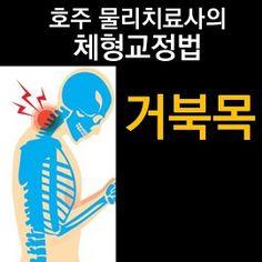 굽은어깨(라운드숄더) 고치는 그림일기 Always Be Positive, Back Pain Exercises, Health Anxiety, Body Training, Headache Relief, Nerve Pain, Health Department, Natural Life, For Your Health