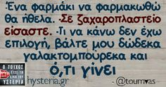 Funny Greek Quotes, Funny Picture Quotes, Funny Photos, Funny Images, Funny Facts, Funny Jokes, Hilarious, Tell Me Something Funny, Bring Me To Life