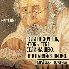 ЦИТАТА, АФОРИЗМЫ, МУДРОСТЬ ВЕКОВ: ЕСЛИ НЕ ХОЧЕШЬ, ЧТОБЫ ТЕБЕ СЕЛИ НА ШЕЮ Cool Words, Wise Words, Best Advice Quotes, Russian Quotes, Daily Wisdom, Truth Of Life, Life Philosophy, My Mood, Life Motivation
