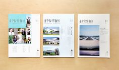 臺中房仲期刊 The Taichung Housing Journal / MURA Design