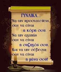 Φωτογραφία - Φωτογραφίες Google Woman Quotes, Me Quotes, Greek Quotes, Inspiring Quotes About Life, Just Love, Philosophy, Religion, Wisdom, Thoughts