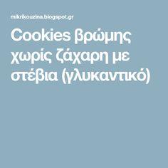 Cookies βρώμης χωρίς ζάχαρη με στέβια (γλυκαντικό) Cookies, Crack Crackers, Biscuits, Cookie Recipes, Cookie, Biscuit