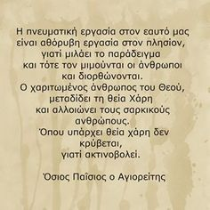 Orthodox Icons, Wise Words, Believe, Respect, Quotes, Places, People, Instagram, Quotations