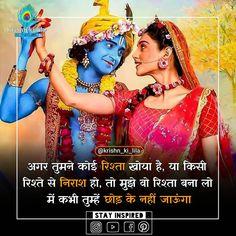 Krishna Quotes In Hindi, Radha Krishna Love Quotes, Hindi Quotes On Life, Radha Krishna Pictures, Radha Kishan, Dosti Quotes, Krishna Mantra, Geeta Quotes, Whatsapp Profile Picture