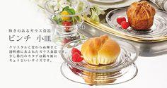 ガラス食器 / ビンチ 小皿