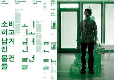폰트클럽>타이포웍스:: 타이포그래피 작품 온라인 전시공간 Typo Poster, Graphic Art, Graphic Design, Studio S, Editorial Design, Seoul, Typography, Korean, Layout