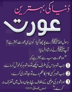 thek hy mgr sharee hadod me rah kr husband ki har bat he manay husband agr boly k dunya ki study karo tu kr ly job bi kr ly fashion bi smart bi ho mgr sharee parday me reh kr Hadith Quotes, Ali Quotes, Urdu Quotes, Quotations, Wife Quotes, Qoutes, Muslim Couple Quotes, Muslim Quotes, Religious Quotes