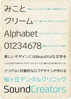 商用可!暖かみが感じられるかわいい系日本語フリーフォント『フロップデザインフォント』 - Free-Style