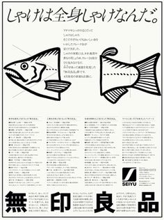 Japanese typographic poster design by Ikko Tanaka, circa 1981 Japan Design, Web Design, Book Design, Cover Design, Graphic Design Posters, Graphic Design Illustration, Typography Design, Amsterdam Museum, Ikko Tanaka