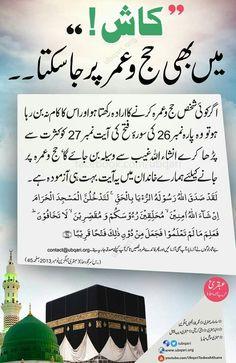 way of jannah Duaa Islam, Islam Hadith, Allah Islam, Islam Muslim, Islam Quran, Islamic Inspirational Quotes, Religious Quotes, Islamic Quotes, Islamic Phrases
