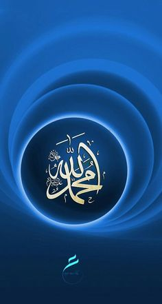 Learn Islam with Quran Mualim is very easy and straight Islamic website. Here we educate the new Muslims about Quran & Hadith. Islam Beliefs, Islam Religion, Islam Quran, Islamic Wallpaper Hd, Quran Wallpaper, Best Islamic Images, Islamic Pictures, Allah Calligraphy, Islamic Art Calligraphy