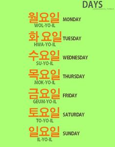 Days of the week - Korean