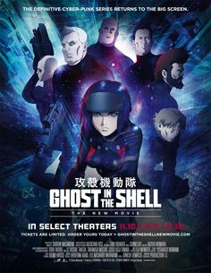 Download the Ghost in The Shell: The New Movie movie poster. In theatres 11/12/2015.