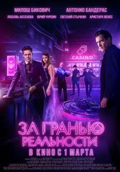 Смотреть онлайн фильм За гранью реальности в хорошем качестве HD и совершенно бесплатно на ГидОнлайн.