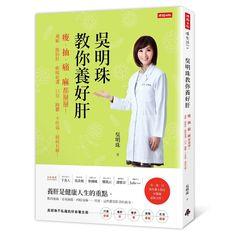 吳明珠教你養好肝:痠、抽、痛、麻都掰掰!過敏、脂肪肝、眼睛乾澀、口臭、躁鬱、不性福…統統有解!