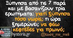 """30.3 χιλ. """"Μου αρέσει!"""", 298 σχόλια - Ο Τοίχος της Υστερίας (@hysteria_gr) στο Instagram: """"#taxini_me_meli #hysteria_gr"""" Company Logo, Logos, Funny, Greek, Facebook, Quotes, Instagram, Quotations, Logo"""