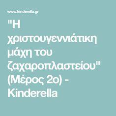 """""""Η χριστουγεννιάτικη μάχη του ζαχαροπλαστείου"""" (Μέρος 2ο) - Kinderella"""