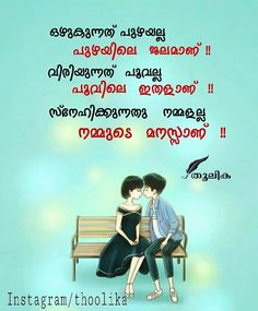 487 Best Quotes Images Malayalam Quotes Besties Ducks