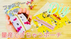 大量生産向き 簡単ミニポーチの作り方 ファスナー10㎝使用 ※キーケースにもアレンジOK zipper pouch tutorial はぎれ活用 プレゼントにオススメです😆 あめちゃん入ります! - YouTube Playing Cards, Games, Pouches, Youtube, Scrappy Quilts, Playing Card Games, Gaming, Youtubers, Game Cards