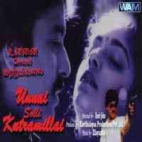 Unnai Solli Kutramillai 1990 Tamil Movie Mp3 Songs Download Masstamilan Mp3 Song Download Mp3 Song Top 100 Songs