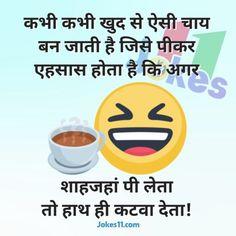 Funny Tea Jokes and Chai Pe Chutkule Funny quotes in hindi, Funny family jokes, Tea quotes funny, Laughing jokes, Some. Tea Quotes Funny, Tea Lover Quotes, Chai Quotes, Funny Quotes In Hindi, Funny Attitude Quotes, Jokes Quotes, Jokes In Hindi, Bible Quotes, Funny Family Jokes