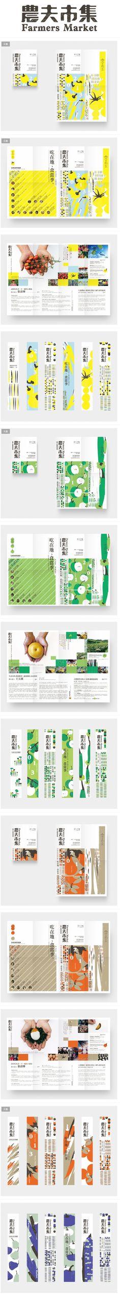 Farmers Market農夫市集品牌...@工言人俊采集到版式设计(1106图)_花瓣平面设计